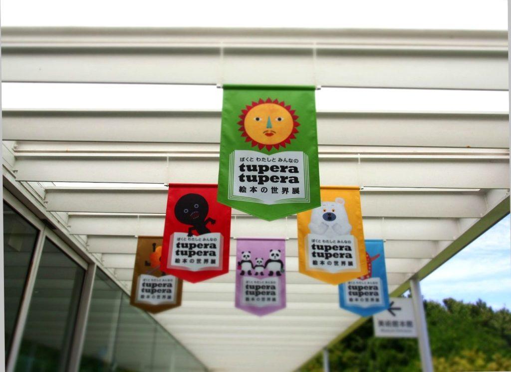 ツペラツペラ原画展の横須賀美術館入り口