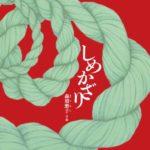 人々の祈りをのせる、日本の伝統文化『しめかざり』