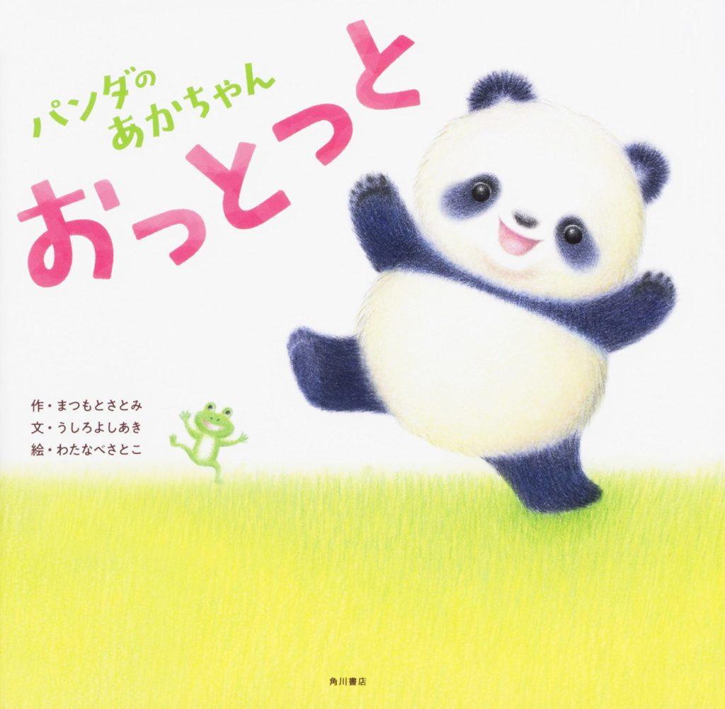 パンダのあかちゃんおっとっと