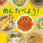 読めば、麺のとりこになる『めん たべよう!』
