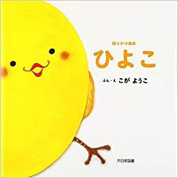 ひよこ_語りかけ絵本