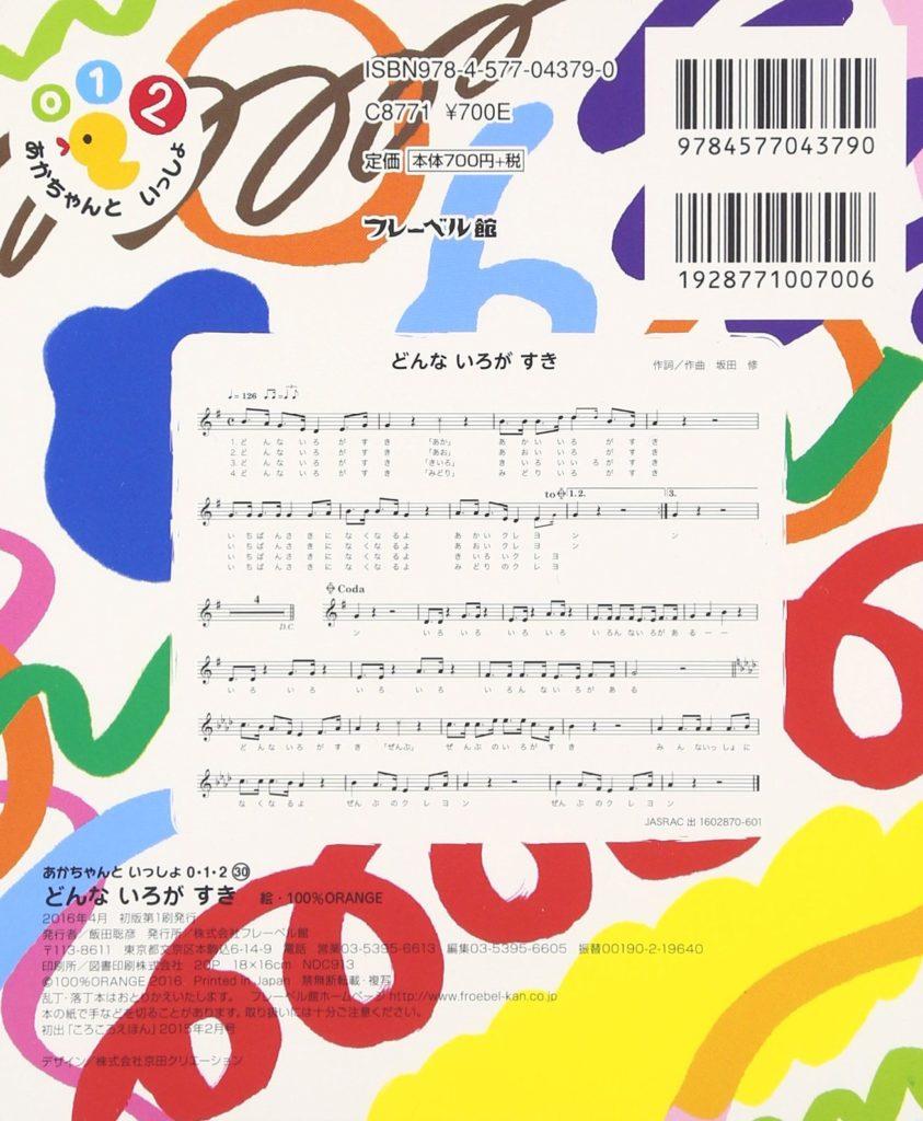 どんないろがすき_楽譜