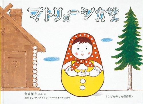 マトリョーシカちゃん