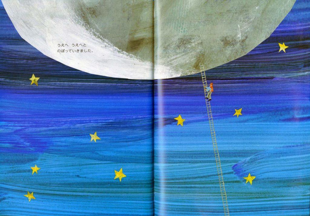 パパ、お月さまとって!_ 中ページ