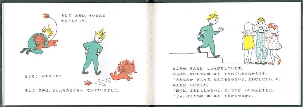 ラチとらいおん_中ページ