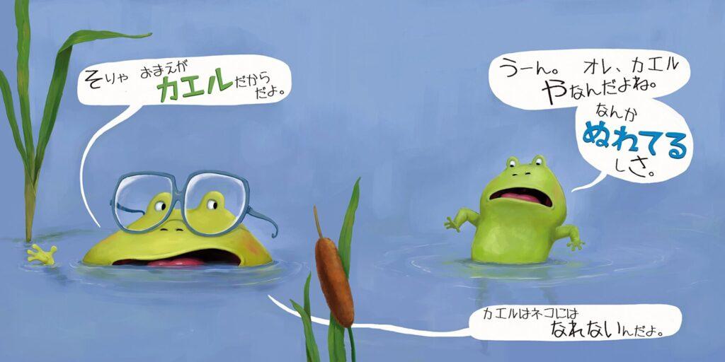 オレ、カエルやめるや_中ページ