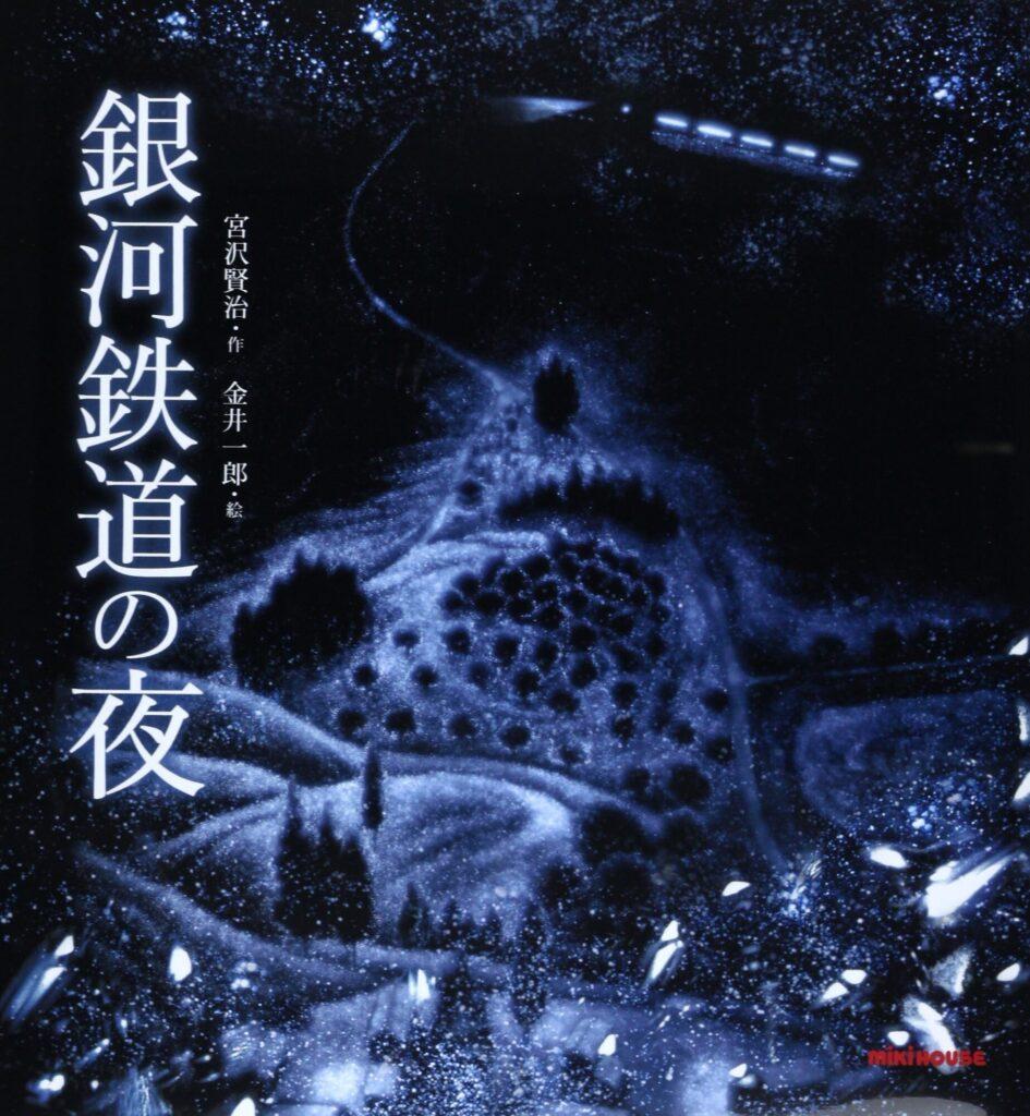 『銀河鉄道の夜』金井一郎